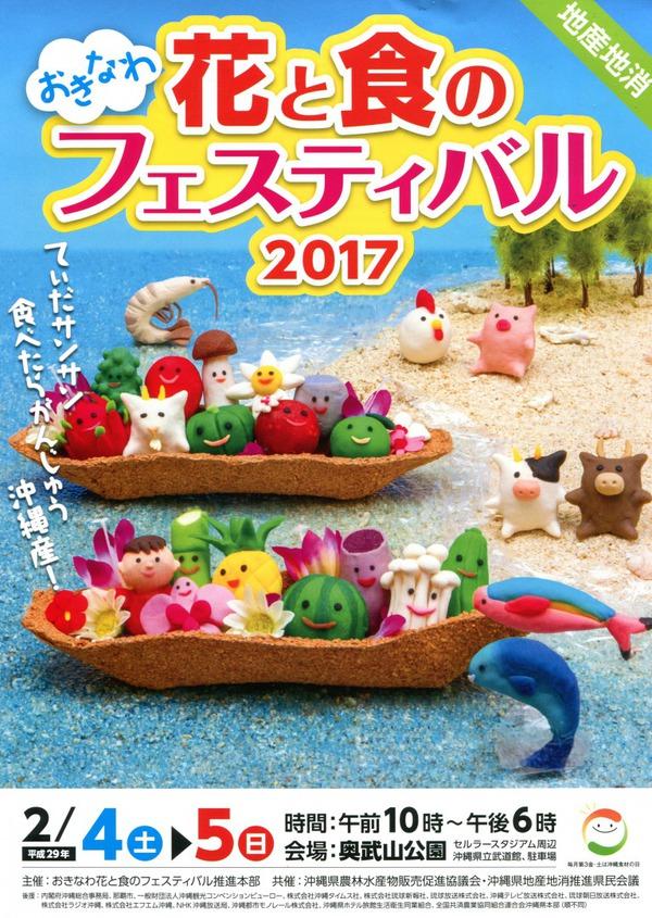 s_花食フェスタ001
