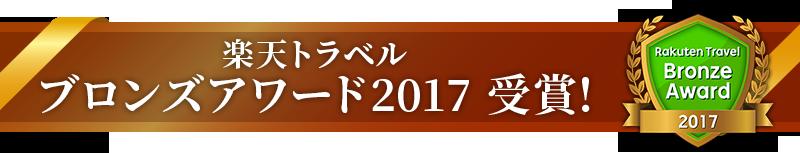 楽天トラベル ブロンズアワード2017