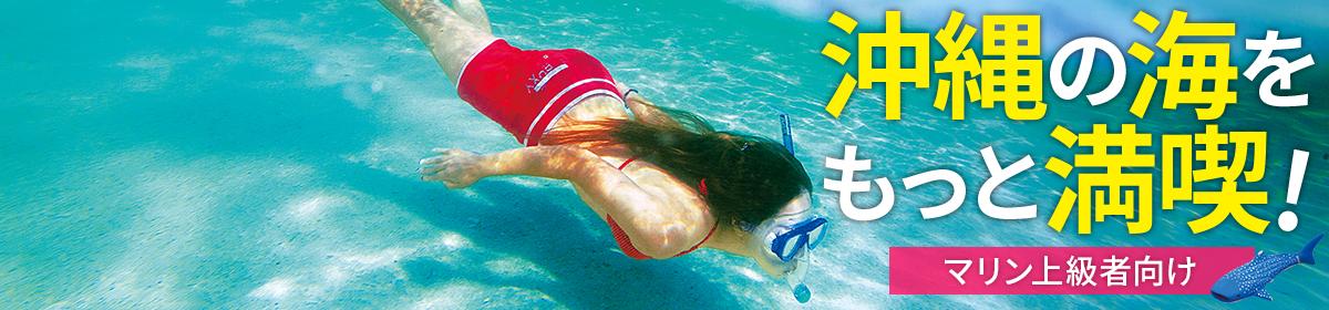 泳げなくても楽しめる!マリン初心者向け