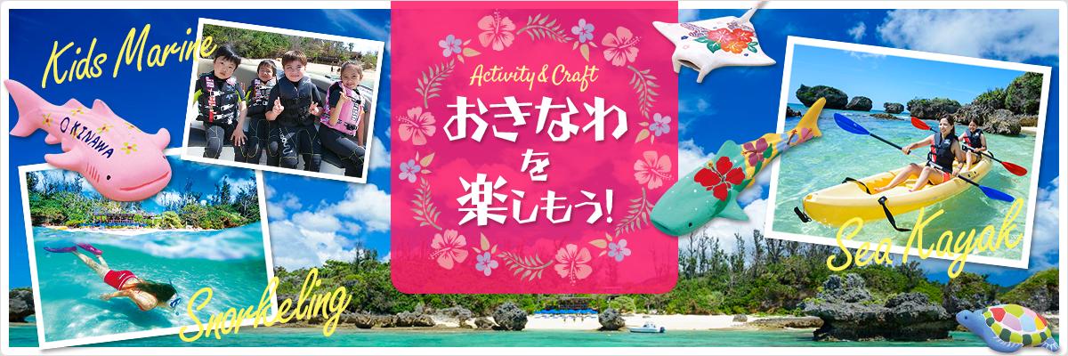 沖縄を楽しもう!