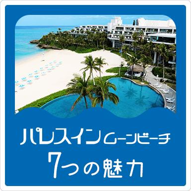 ムーンビーチパレスホテル7つの魅力