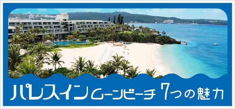 ムーンビーチパレスホテルの7つの魅力