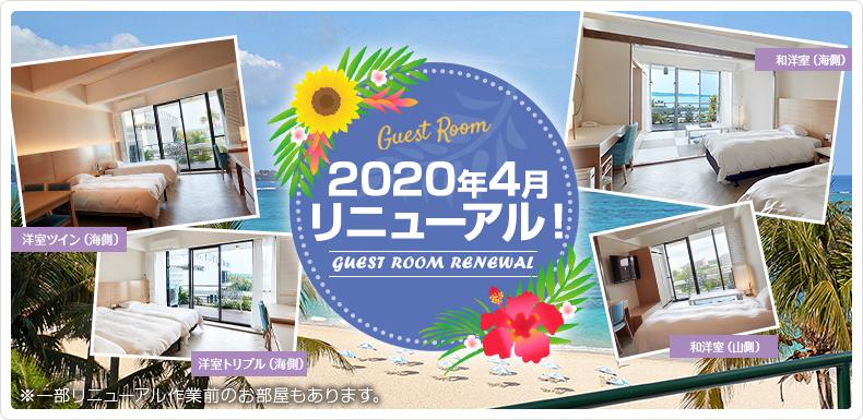 2020年4月全室リニューアル!新しくなったお部屋に泊まれるオトクなプランが登場♪