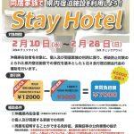 「同居家族でStayHotel」~県内宿泊施設緊急支援プロジェクト~