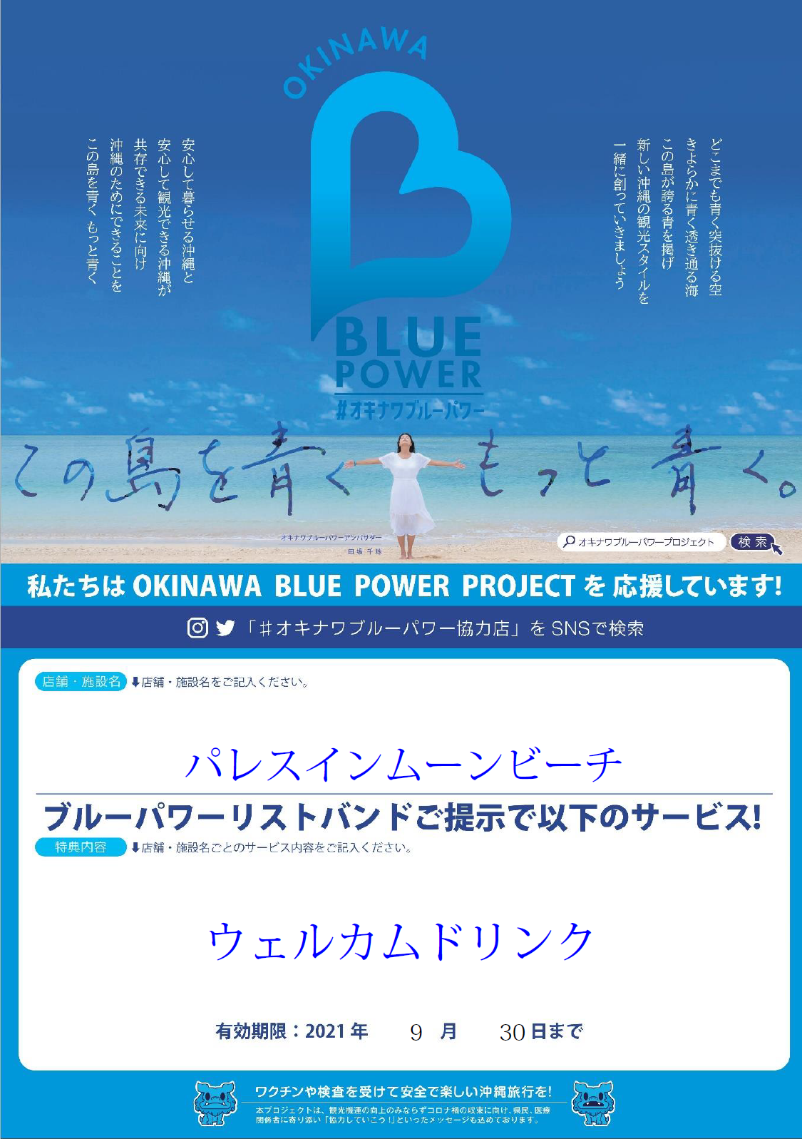 「OKINAWA BLUE POWER」プロジェクト