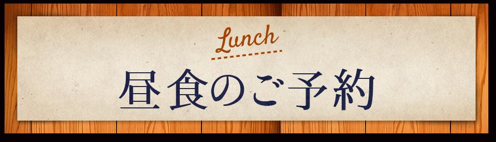 昼食のご予約