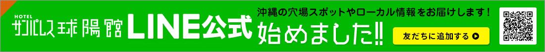 HOTEL サンパレス球陽館 LINE@始めました!!