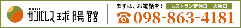 サンパレス球陽館 受付時間 平日9:00~18:00 電話番号:098-863-4181