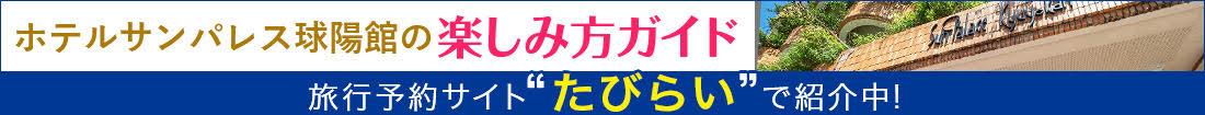 ホテルサンパレス球陽館の楽しみ方ガイド 旅行予約サイト「たびらい」で紹介中!
