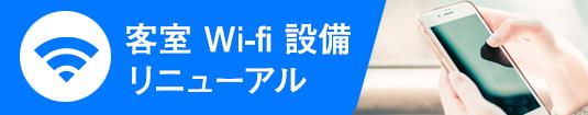 客室wifi