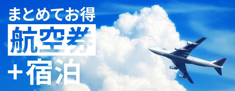 まとめてお得航空券+宿泊