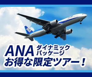 ANA旅作 お得な限定ツアー!