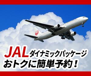JALダイナミックパッケージ おトクに簡単予約!