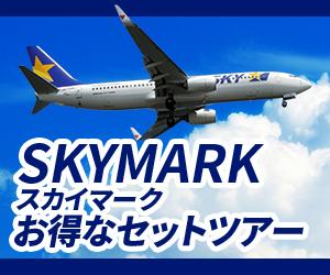 SKYMARKスカイマーク お得なセットツアー