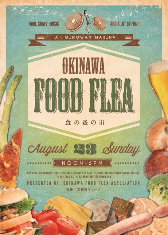 沖縄最大の食と雑貨の祭典!オキナワフードフェア