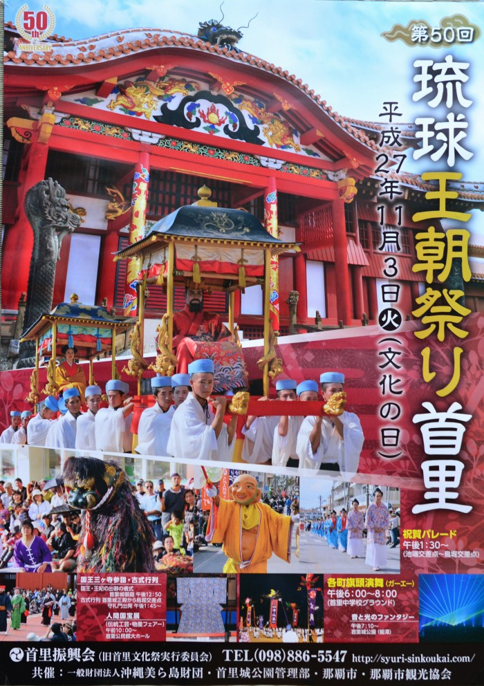 とってもレアな情報「琉球王朝祭 首里」11月3日
