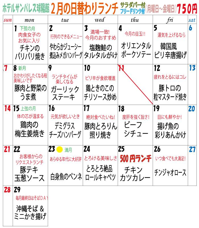 2月の日替わりランチメニュー