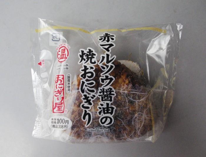 沖縄限定 赤マルソウ醤油の焼きおにぎり
