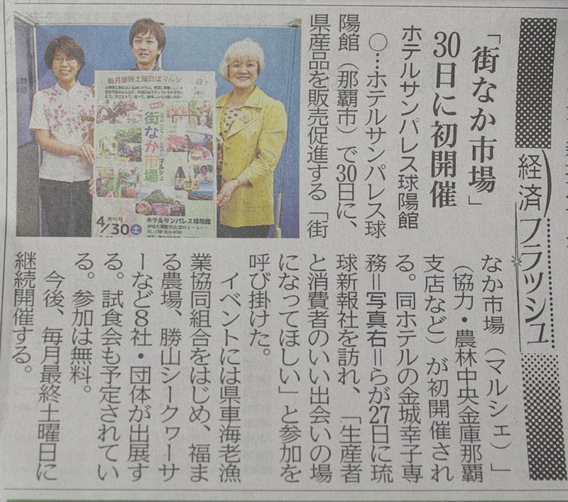 沖縄新報で紹介されました。