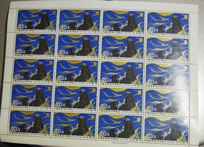 1975年印刷 20+5 切手