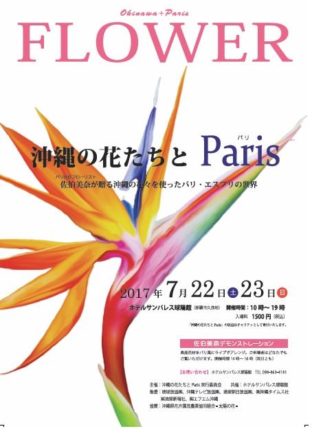 """7/22(土)23(日)""""沖縄の花たちとParis""""開催!"""