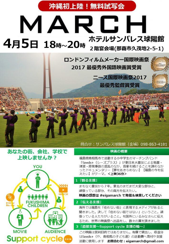 【緊急告知】東北震災復興支援
