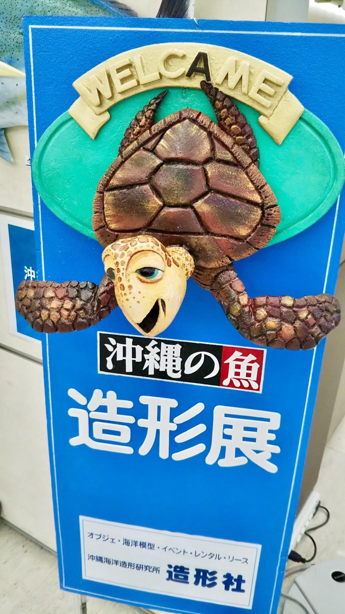 〜沖縄三大高級魚〜