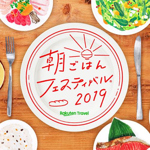楽天トラベル 朝ごはんフェスティバル2019