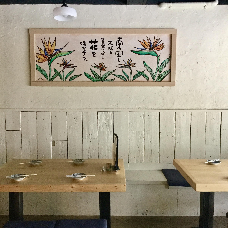 ~南の島の居酒屋さん~『吉﨑食堂』