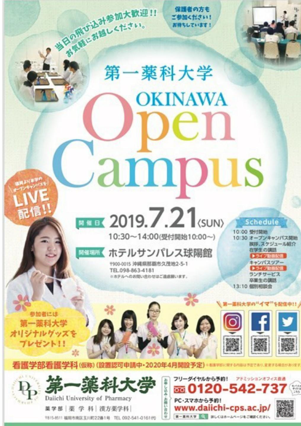 第一薬科大学 オープンキャンパス 7月21日(日曜日)