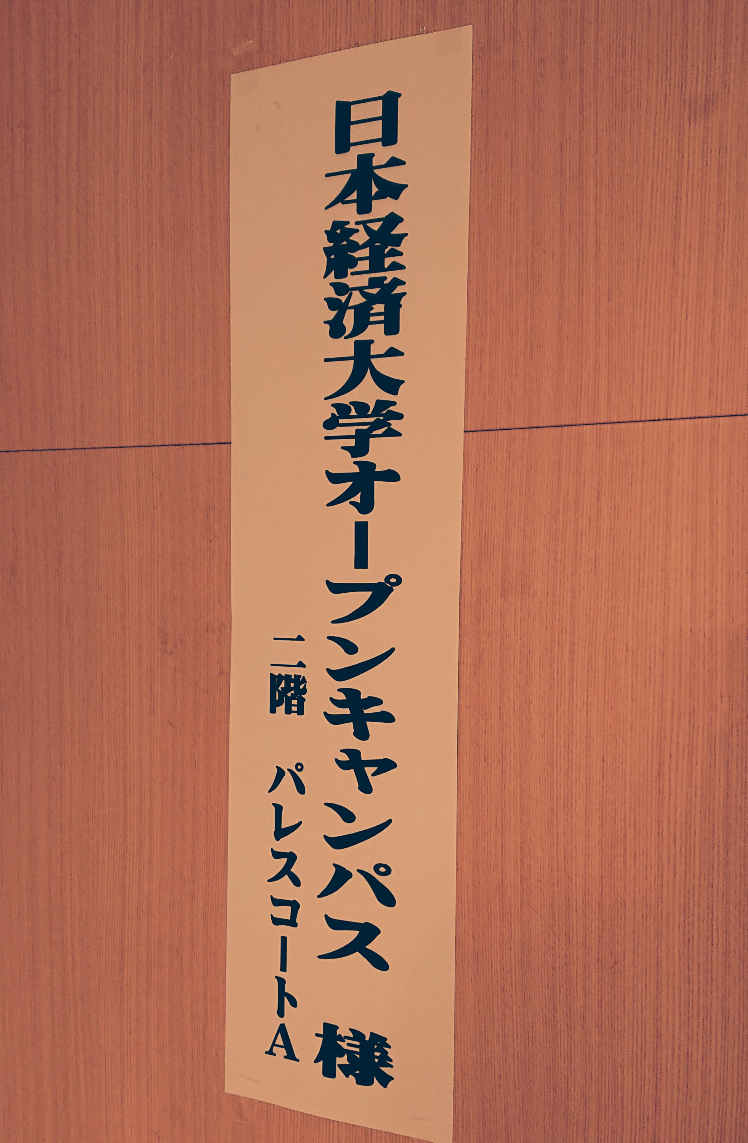 本日、7月28日、日曜日、日本経済大学オープンキャンパス開催
