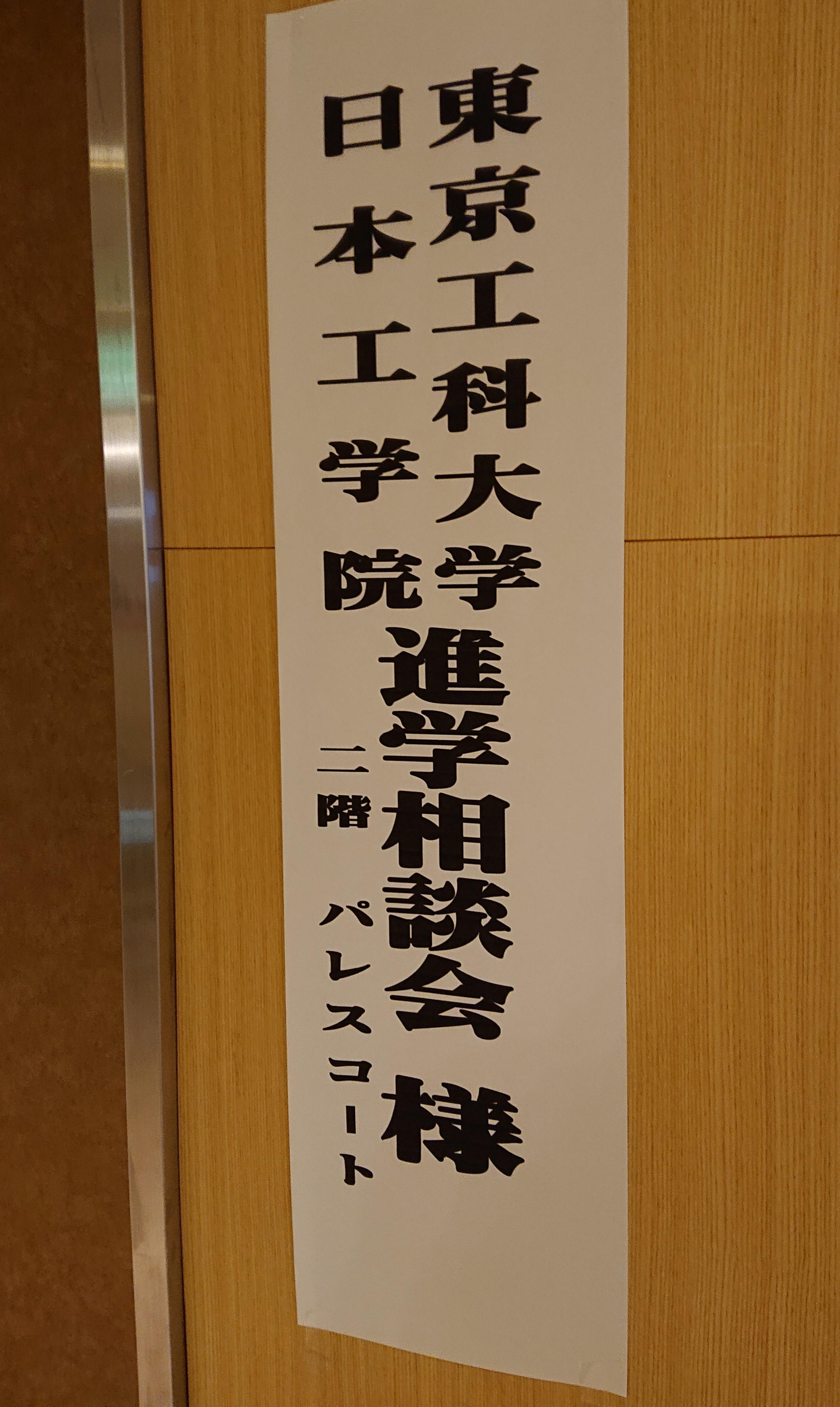 本日8月17日(土) 東京工科大学、日本工学院、進学相談会