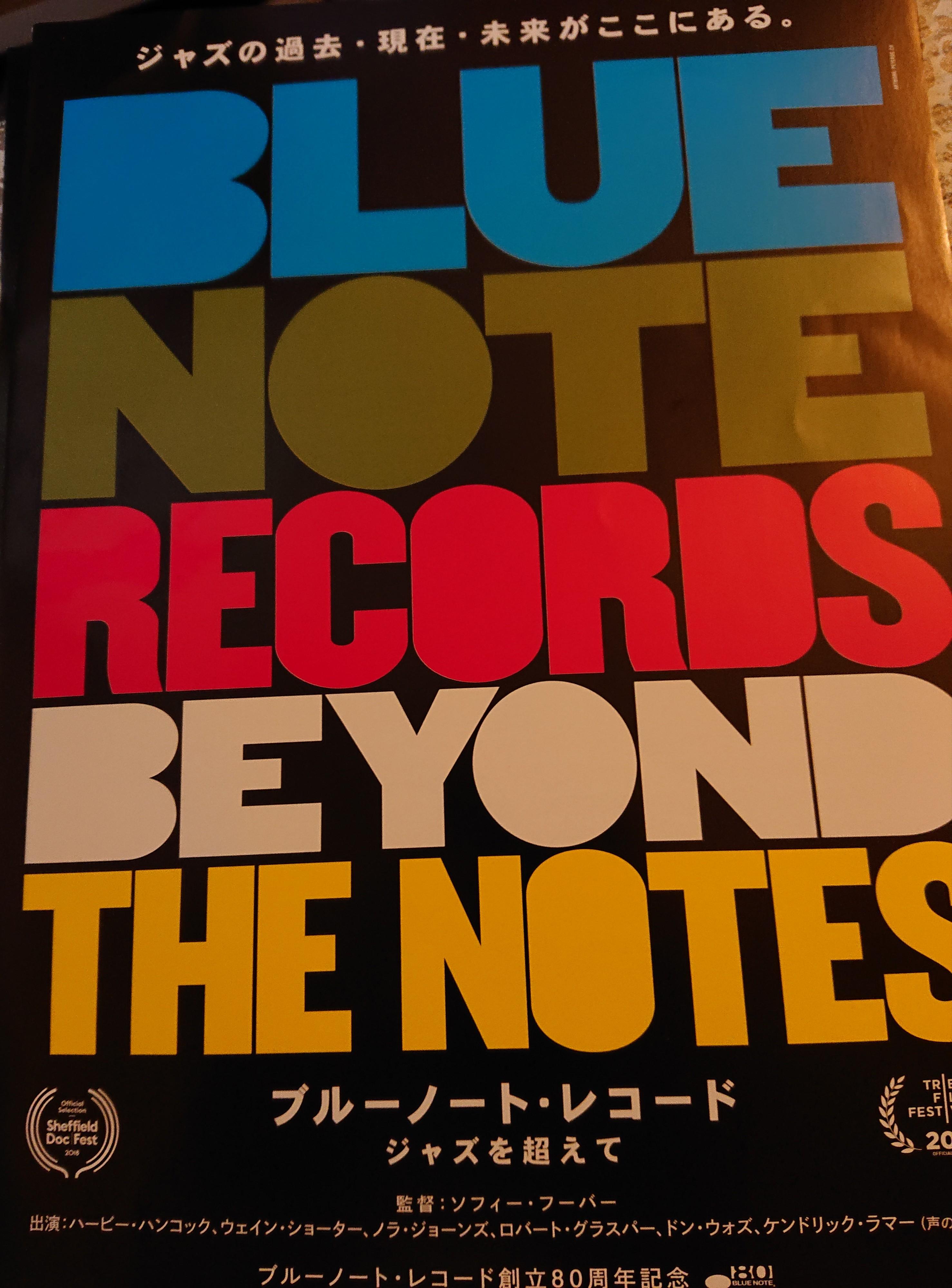 映画 ブルーノート・レコード ジャズを越えて