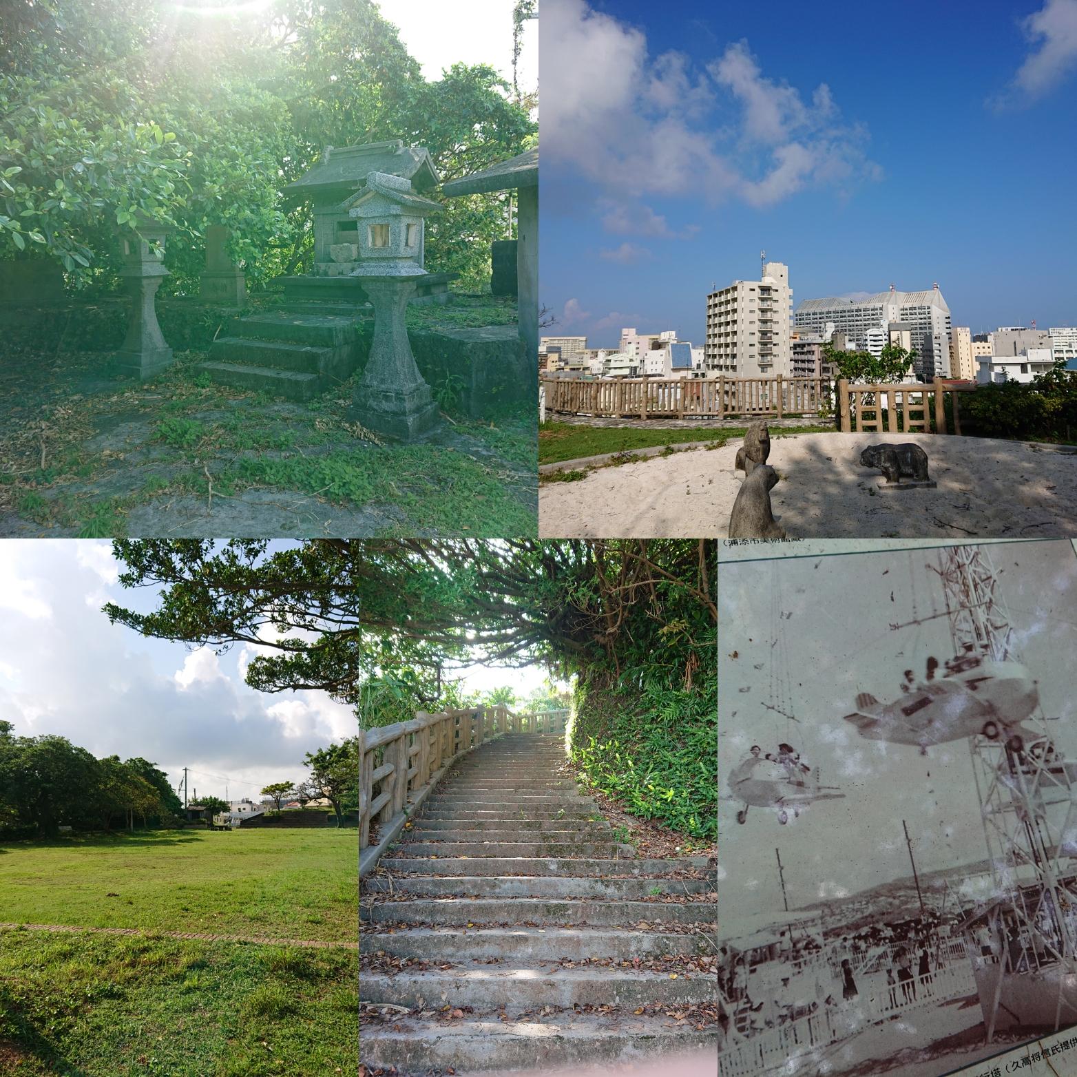 城嶽(ぐすくうたき)と城丘(じょうがく)公園