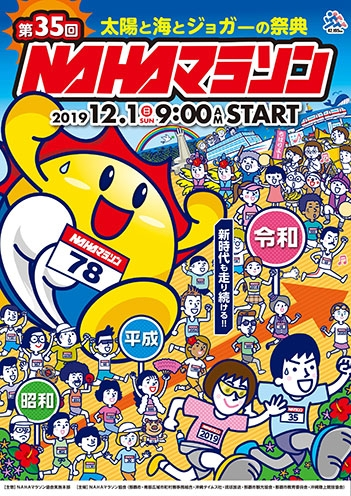 12月1日開催「NAHAマラソン」当日 朝食時間変更のお知らせ
