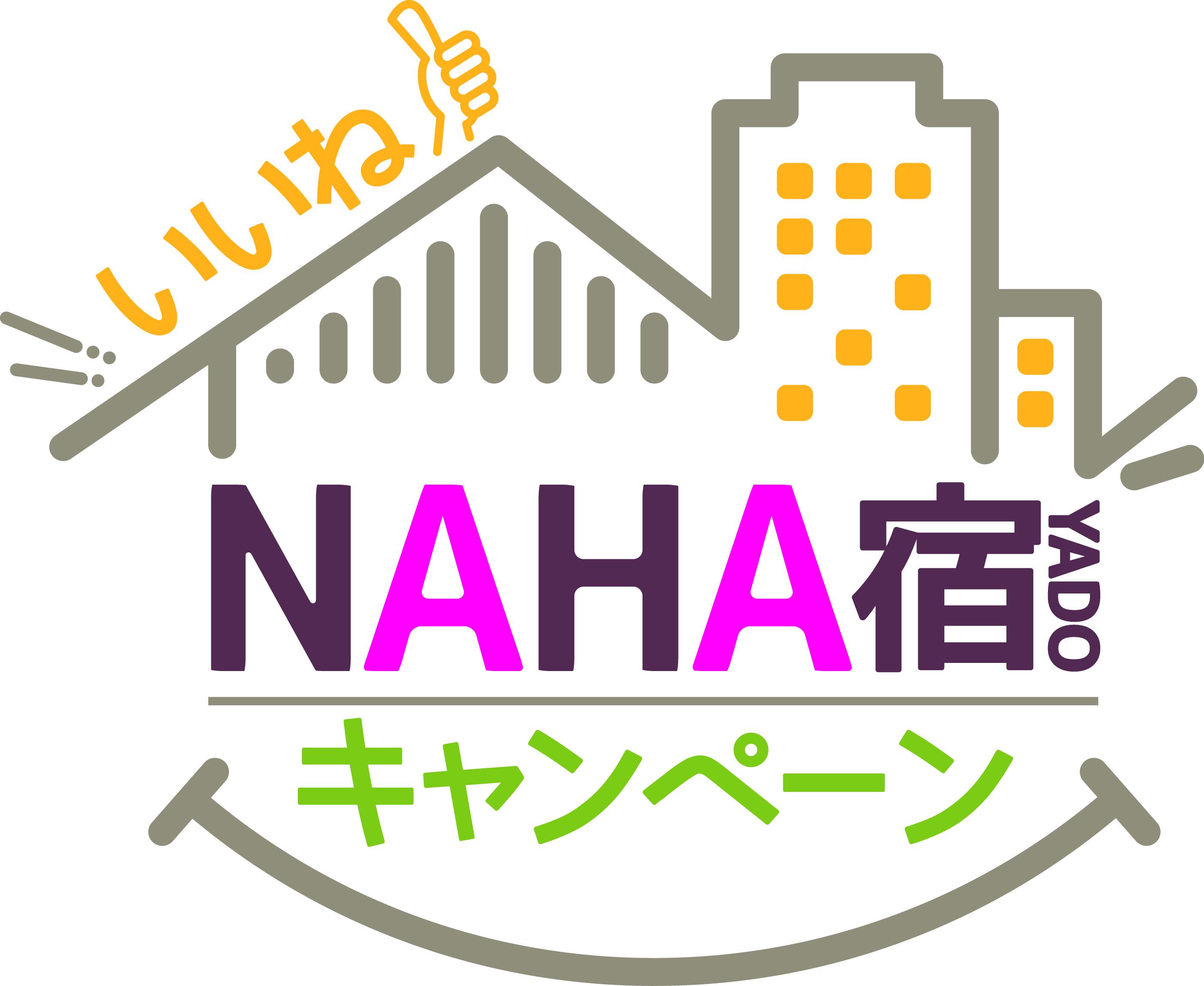 沖縄県在住者限定【いいねNAHA宿キャンペーン】