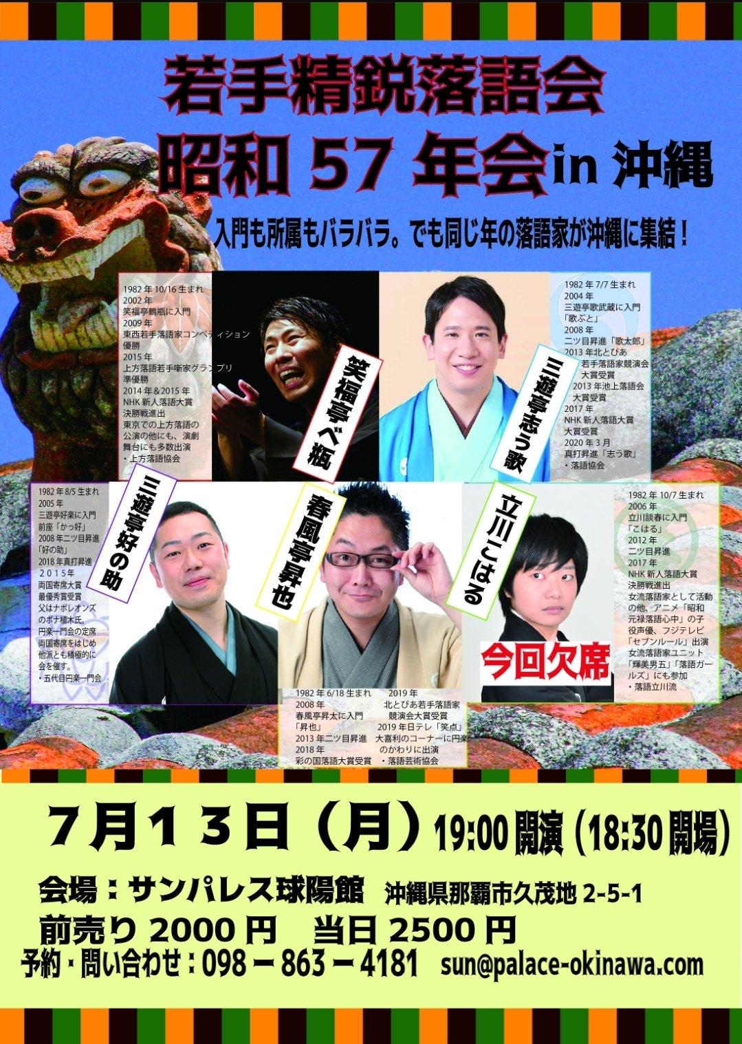若手精鋭落語会「昭和57年会 in 沖縄」が7月3日(月)開催されます。ホテルサンパレス球陽館