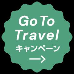「旅の新しいエチケット・ルール」