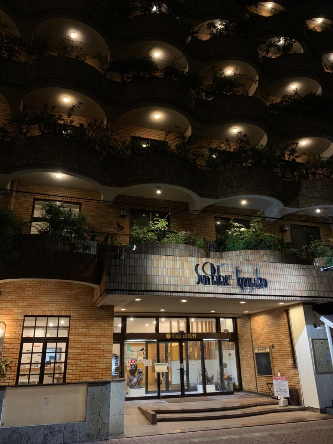 夜のサンパレス球陽館