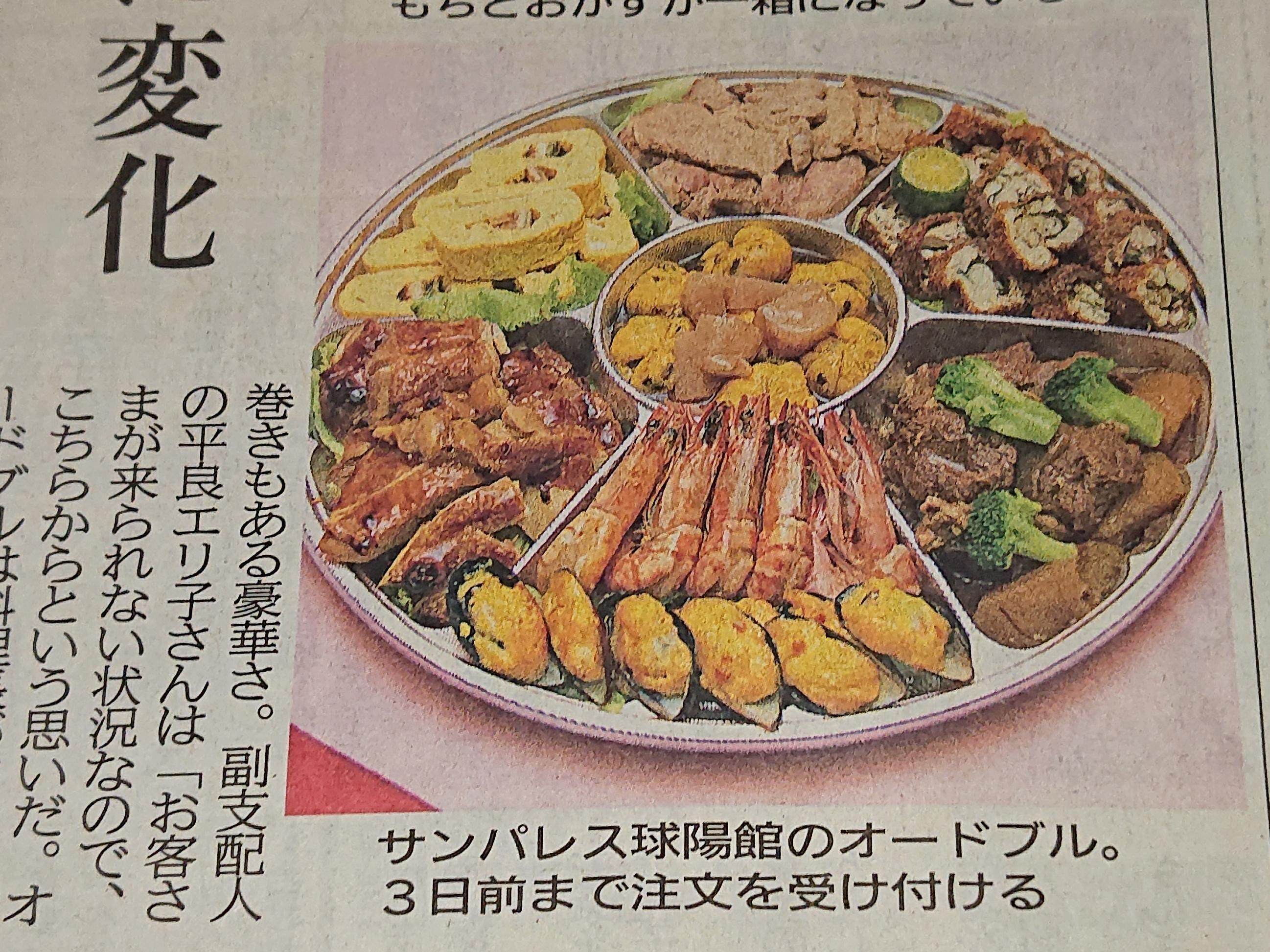 本日(8/22)琉球新報さん14面にオードブル記事掲載されいます。 ホテルサンパレス球陽館