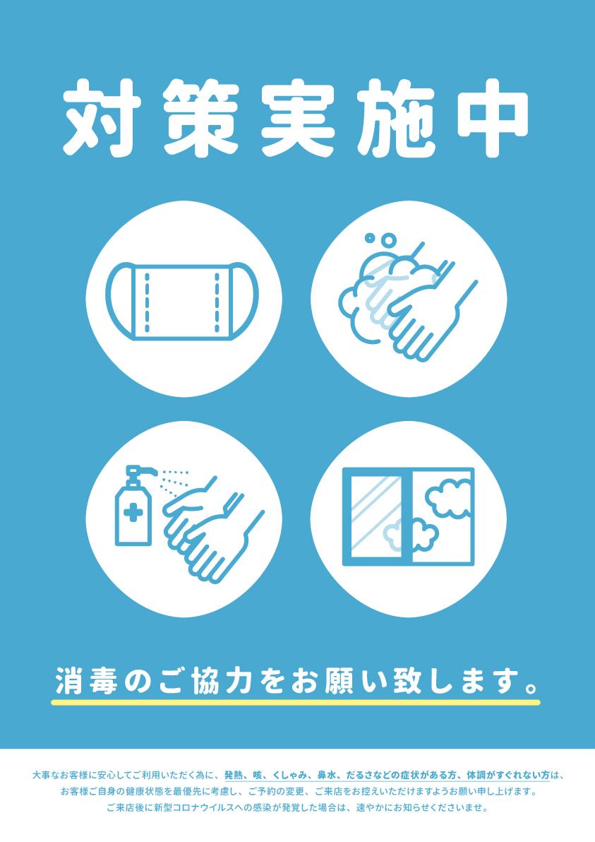 【YouTube動画集】~新型コロナウイルス感染予防対策(会場編)~