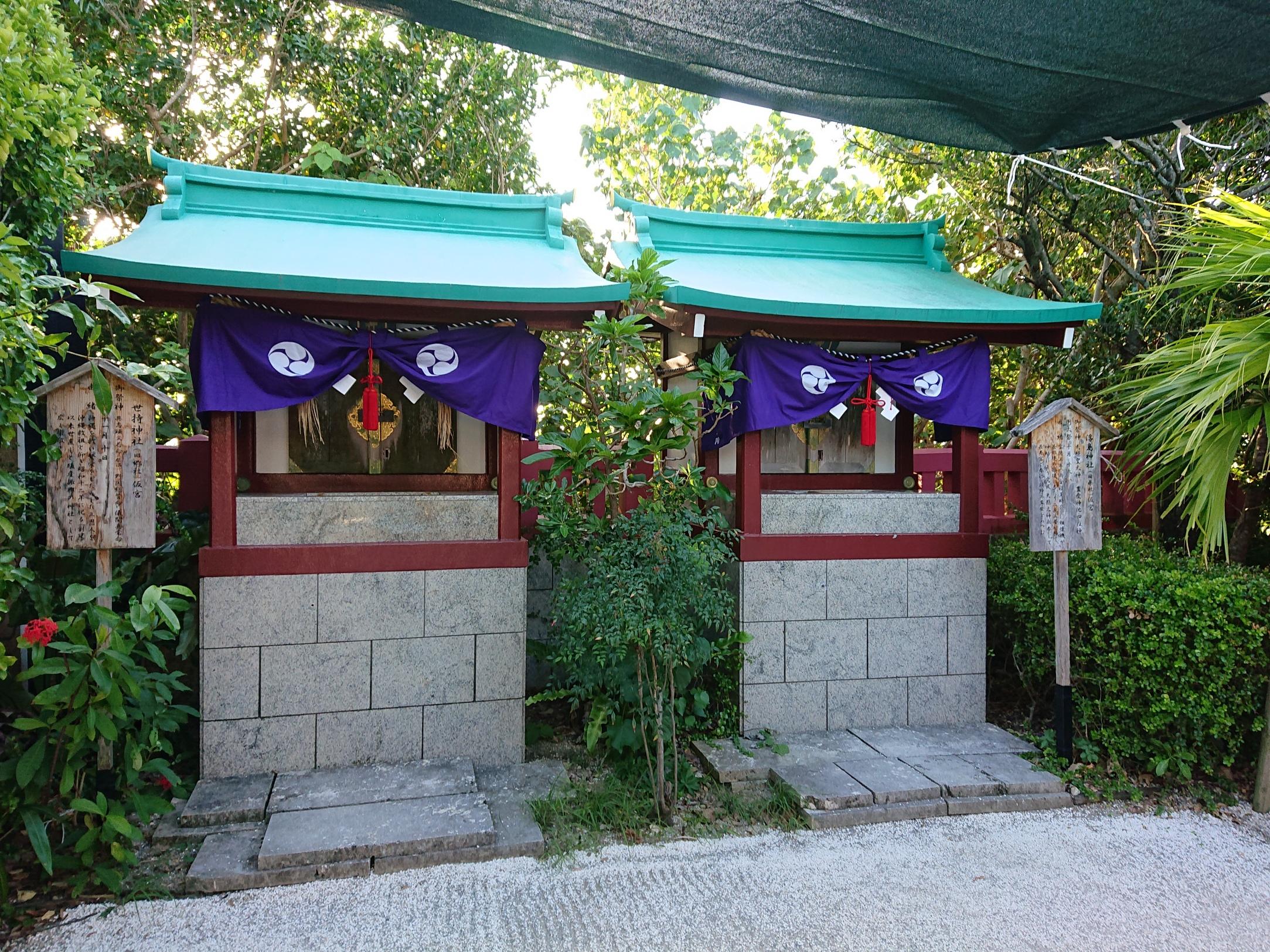 世持神社(那覇市)その2 野国総管、儀間真常、蔡温