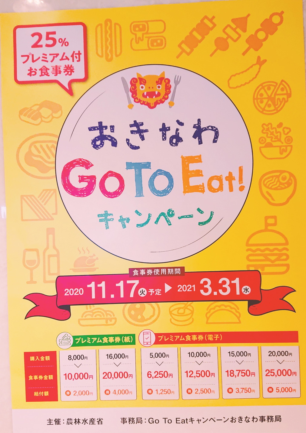 Go To Eat キャンペーンおきなわ 公式webサイト開設