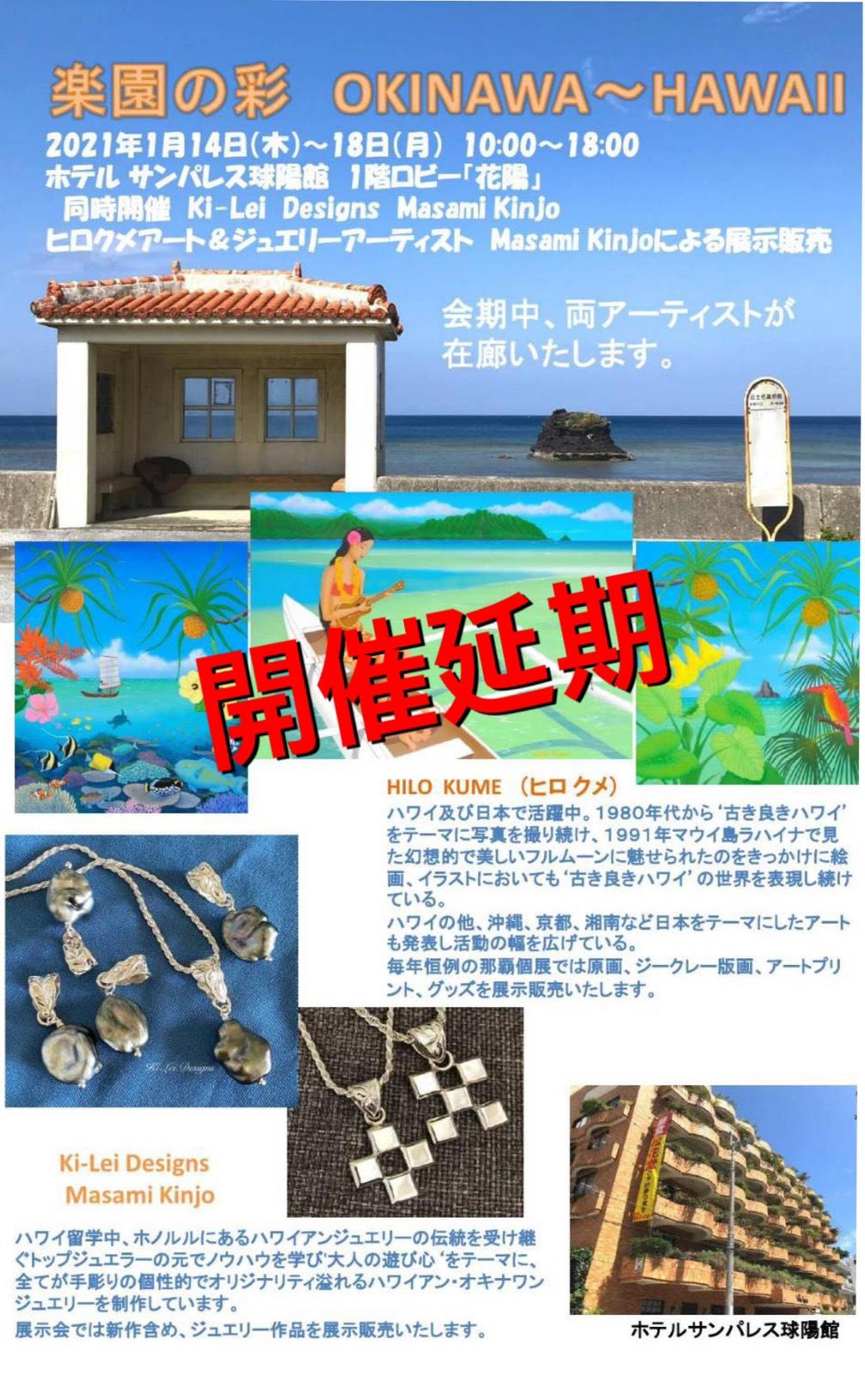 「楽園の彩 OKINAWA~HAWAII」開催延期のお知らせ