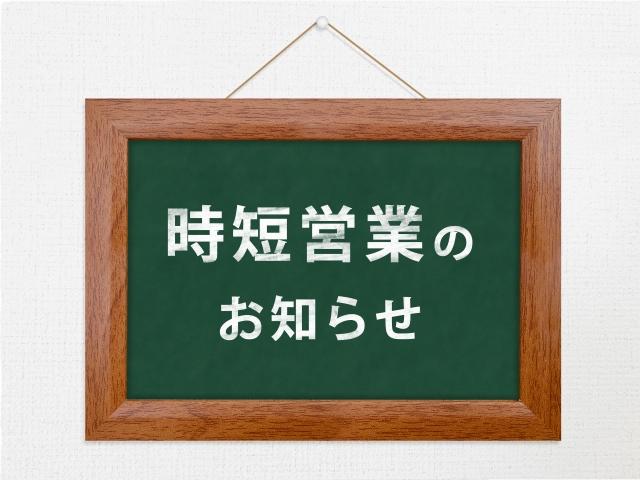 【宴会/レストランの時短営業】のお知らせ