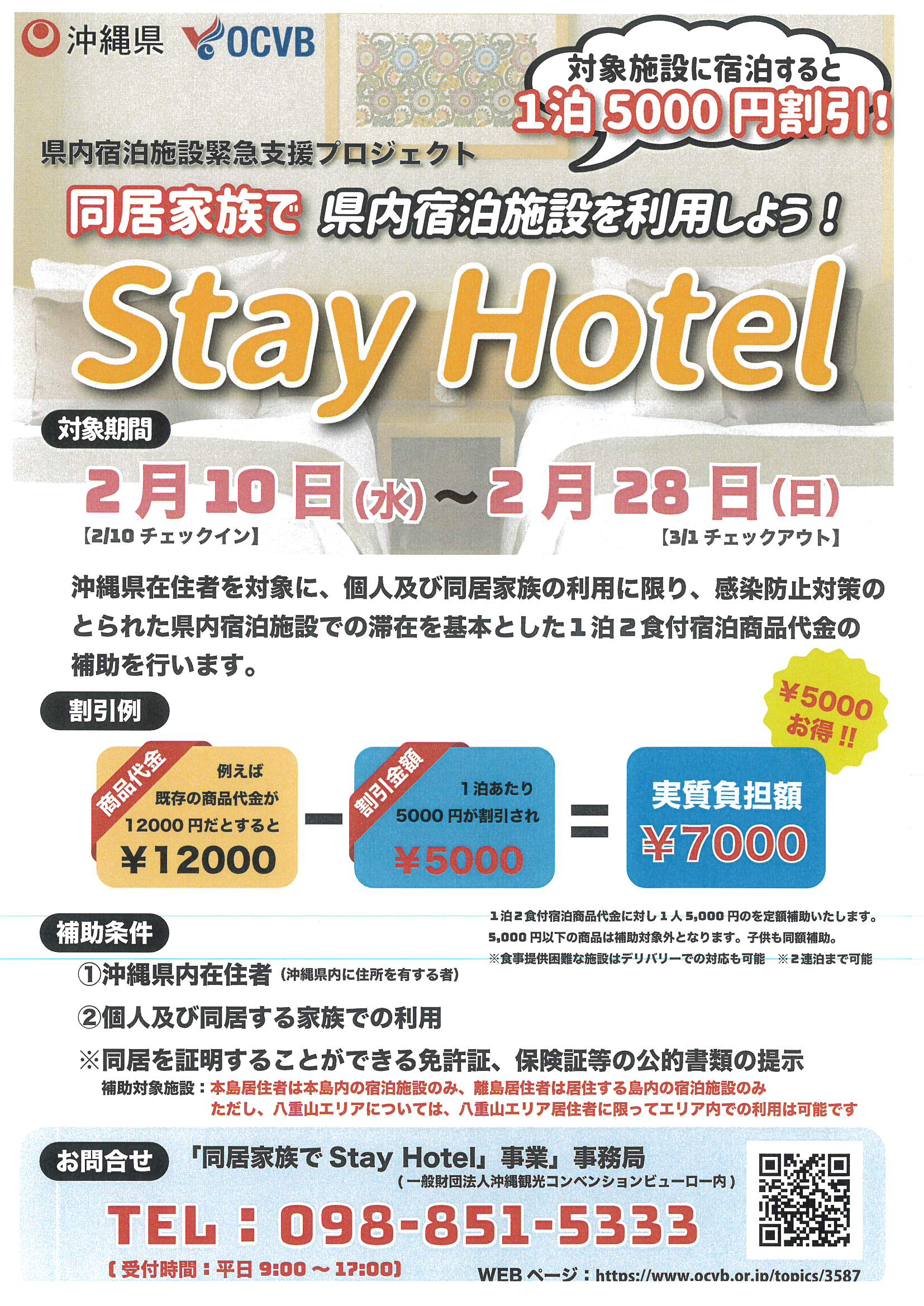 残りわずかです!!!~沖縄本島在住限定「同居家族でStayHotelプラン」~