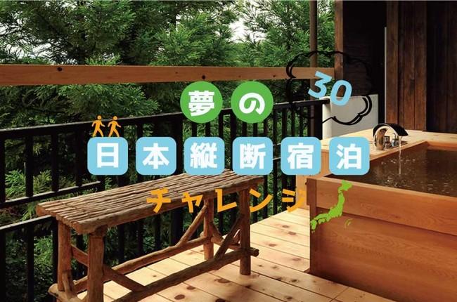 夢の『日本縦断宿泊チャレンジ30』