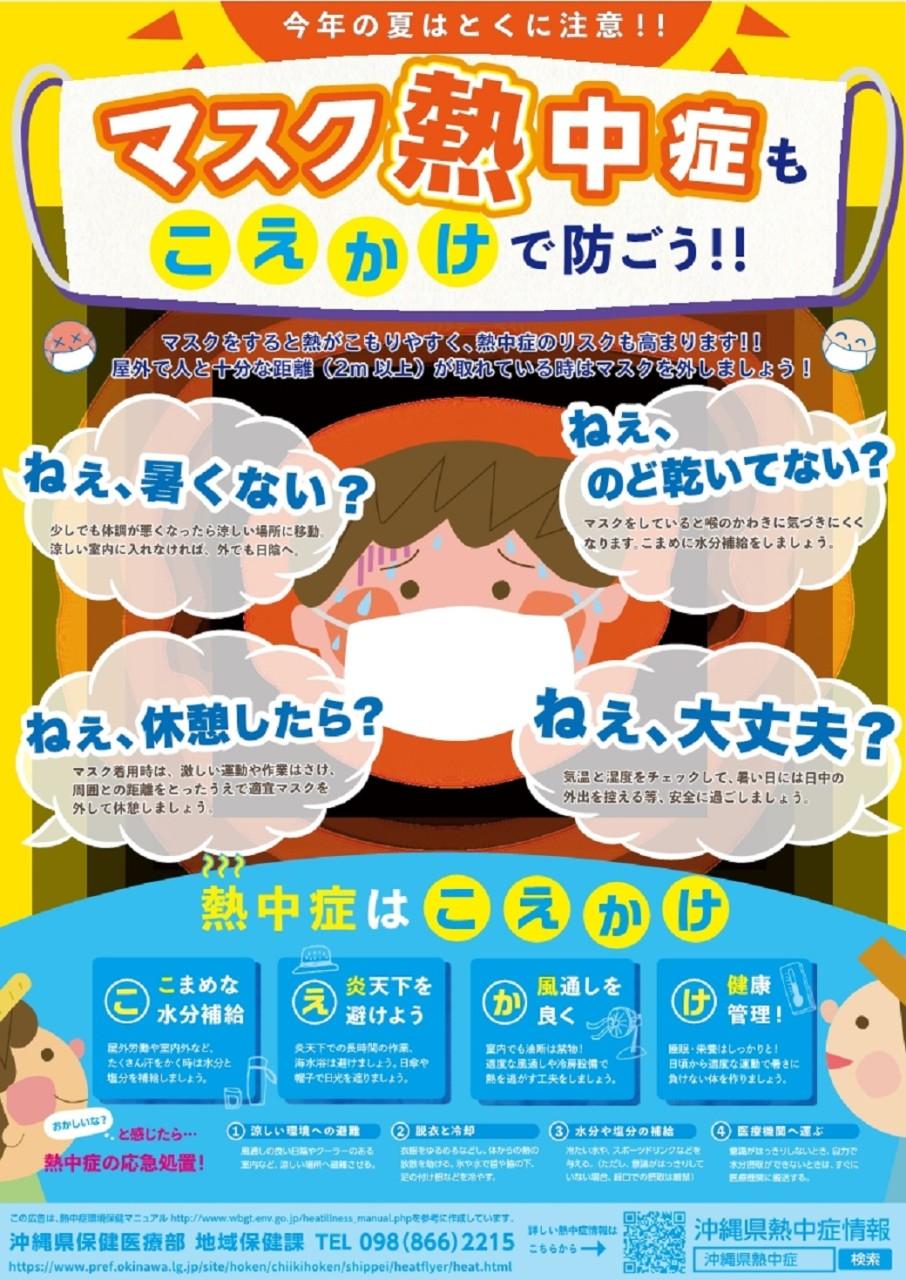 「マスク熱中症」に注意です!